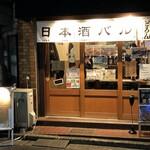日本酒バルどろん - 外観