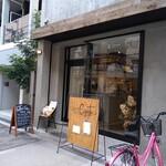 Copito - お店の入り口