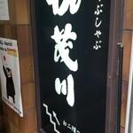 すき焼 加茂川 -