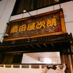 前田慶次朗 -