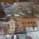 和泉屋 - 料理写真:・2回目はこれだけしか残っていなかった