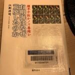 第三春美鮨 - 本日のサイドリーディング・江刺洋司氏の「有明海はなぜ荒廃したか」