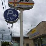 杵屋 - 道端の看板