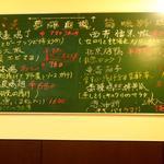 夢郷 - 黒板メニュー