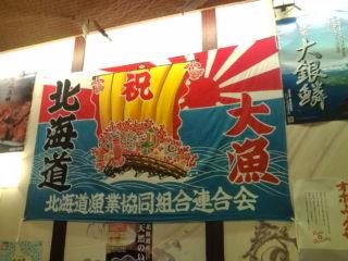 ダイマル水産 飯能店