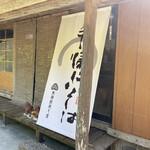 今帰仁そば - 2020年3月16日  外観