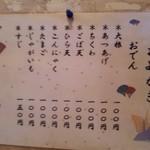 12757363 - メニュー②