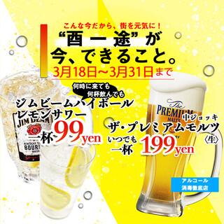 プレミアムモルツ中ジョッキ【199円】で提供!