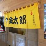 金太郎 - 店内 厨房出入り暖簾