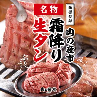【商標登録】日本が認めたタン塩!名物肉の夜市霜降り生タン!
