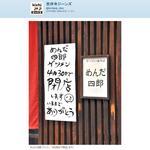 """めんだ - 吉祥寺""""武蔵野 油そば めんだ""""2012年4月30日閉店(画像提供:kichijoji_ziinz)"""