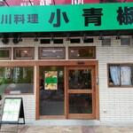 四川料理 小青椒 - 四川料理店です。伊勢佐木長者町駅か日ノ出町駅から歩く。