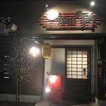 焼肉竹 -