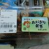 Michinoekiyufuin - 料理写真: