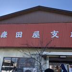 森田屋支店 -