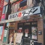 喜多方 坂内 ラーメン -