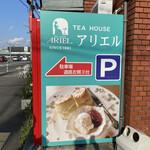 紅茶の店 ARIEL - 道路向かいに駐車場