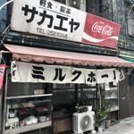 Sakaeyamirukuhoru - 昭和の駄菓子屋さんみたいですね。