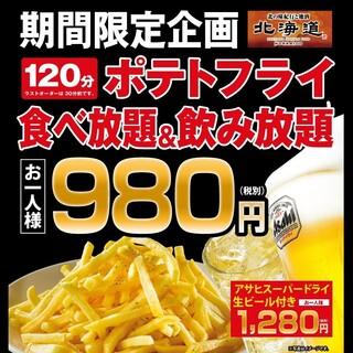 【期間限定】ポテト食べ放題&2時間飲み放題で980円!