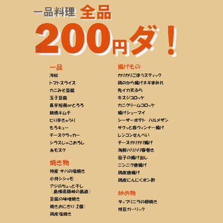200円ダ!始めました♪一品料理が200円!