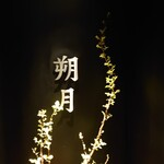 和食鉄板 銀座 朔月 -
