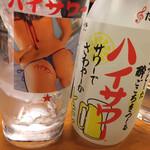 居酒屋 - ハイサワーレモン