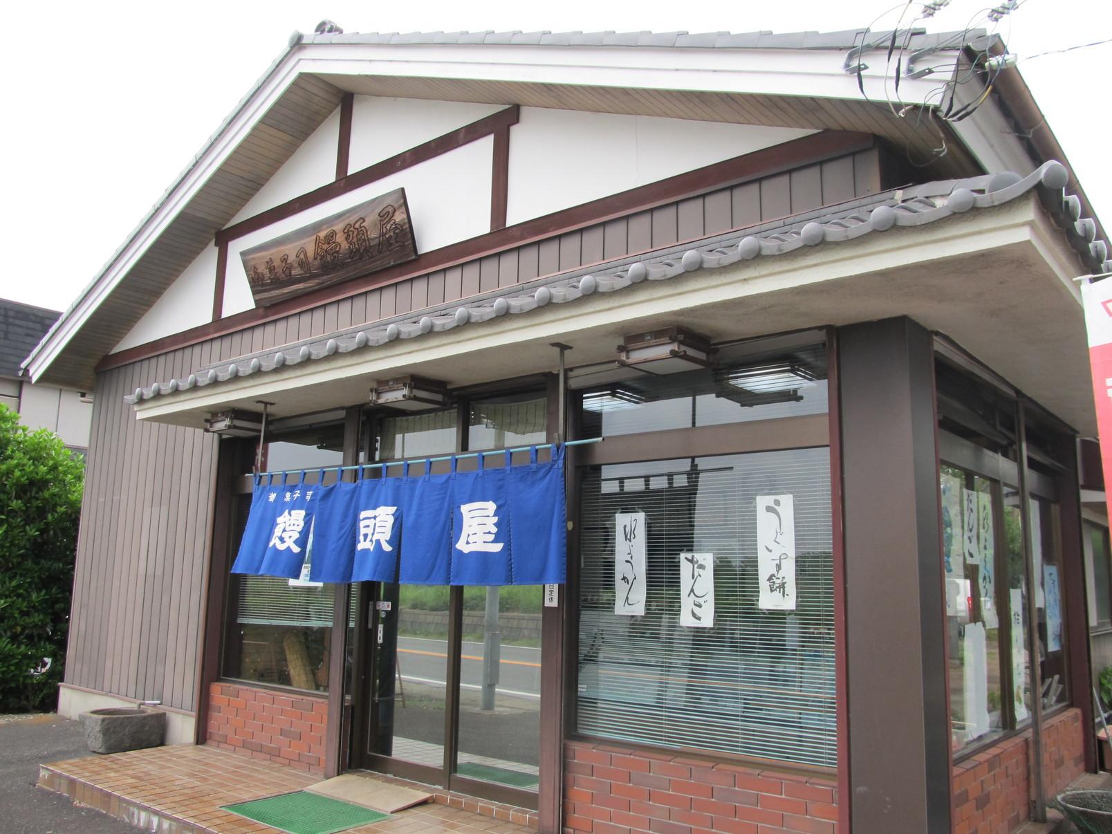 篠田製菓 饅頭屋