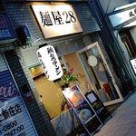 麺屋28 -