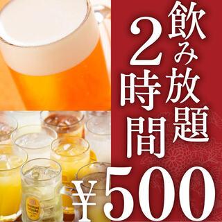 ◆特別企画!飲み放題90分1800円→今だけ500円!◆
