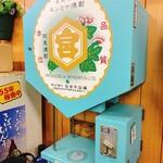 ニューカヤバ - キンミヤ自販機