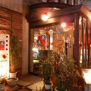 青梅街道の喧騒から逃れた路地に位置する「客家亭」でごゆっくりとお食事をどうぞ!