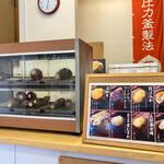 焼き芋ふじ - この日は5種類