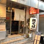 鶏そば・ラーメン Tonari - 外観です。
