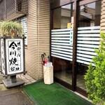 谷口今川焼店 - 表看板です