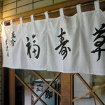 福寿草 -