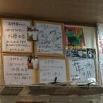 吉野屋 - 内観②(CBCアナウンサーサイン色紙)