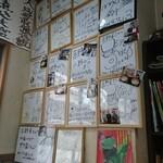 吉野屋 - 内観③(サイン色紙の数々)