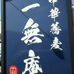 中華蕎麦 一無庵 - 国道294号沿い この看板が目印