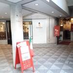 trattoria il filo - お店の入口