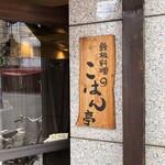 鉄板料理 こぱん亭 -