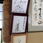 忠太郎茶屋 - お笑いのインパルスなのだろうか。