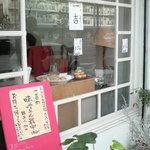 一吉 - 。谷町沿い・お店の玄関全景。