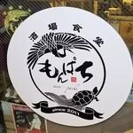 酒場食堂 もんぱち 坂ノ上 - 外観写真:ロゴ