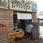 江ノ島らぁ麺 片瀬商店 - お店外観