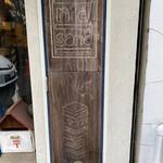 ニ・サンド - 木彫りの看板∑(゚Д゚)
