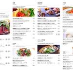 レストラン パントリー - 2020春夏料理メニュー