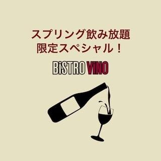 スプリング飲み放題スペシャル50%オフ!