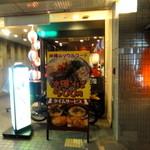 味峯 - 居酒屋 味峯 京阪三条店・外観