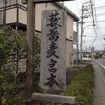 薮蕎麦 宮本 - 宮本
