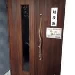 麺屋 燕 - ものすごく地味な入口